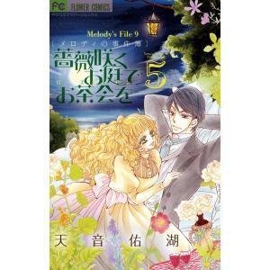薔薇咲くお庭でお茶会を (5) 電子書籍版 / 天音佑湖|ebookjapan