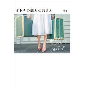 オトナの恋と女磨きと 電子書籍版 / リリー|ebookjapan