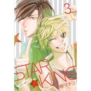 STAR☆KING(3) 電子書籍版 / 著者:杉原マチコ|ebookjapan