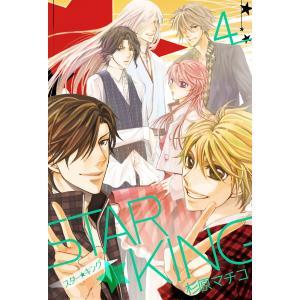 STAR☆KING(4) 電子書籍版 / 著者:杉原マチコ|ebookjapan