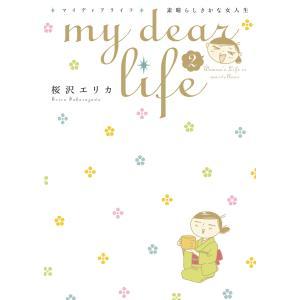 my dear life 素晴らしきかな女人生 (2) 電子書籍版 / 桜沢エリカ|ebookjapan