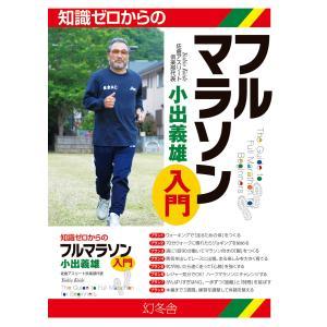 知識ゼロからのフルマラソン入門 電子書籍版 / 著:小出義雄