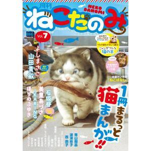 【初回50%OFFクーポン】月刊ねこだのみ vol.7(2016年6月24日発売) 電子書籍版|ebookjapan