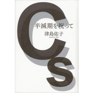 半減期を祝って 電子書籍版 / 津島佑子
