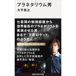 プラネタリウム男 電子書籍版 / 大平貴之|ebookjapan