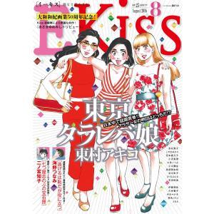 EKiss 2016年8月号[2016年6月25日発売] 電子書籍版 / Kiss編集部|ebookjapan
