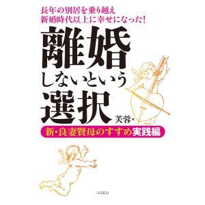 離婚しないという選択 電子書籍版 / 芙蓉|ebookjapan
