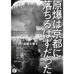 原爆は京都に落ちるはずだった 電子書籍版 / 吉田守男|ebookjapan
