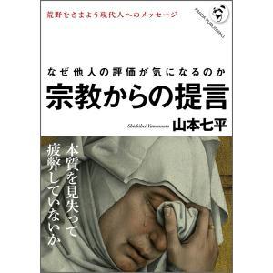 宗教からの提言 電子書籍版 / 山本七平|ebookjapan