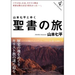 山本七平とゆく聖書の旅 電子書籍版 / 山本七平|ebookjapan