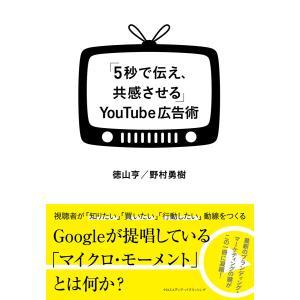 【初回50%OFFクーポン】「5秒で伝え、共感させる」YouTube広告術 電子書籍版 / 徳山 亨/野村 勇樹|ebookjapan