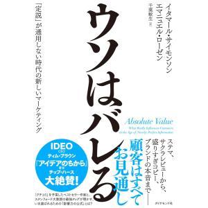 ウソはバレる 電子書籍版 / イタマール・サイモンソン/エマニュエル・ローゼン/千葉敏生