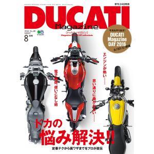DUCATI Magazine 2016年8月号 電子書籍版 / DUCATI Magazine編集...