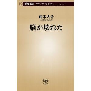 脳が壊れた(新潮新書) 電子書籍版 / 鈴木大介 ebookjapan