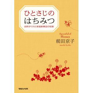 ひとさじのはちみつ 自然がくれた家庭医薬品の知恵 電子書籍版 / 前田京子|ebookjapan