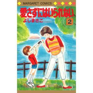 愛さずにはいられない (2) 電子書籍版 / よしまさこ|ebookjapan
