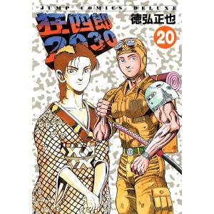 狂四郎2030 (20) 電子書籍版 / 徳弘正也|ebookjapan
