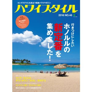ハワイスタイル No.46 電子書籍版 / ハワイスタイル編集部