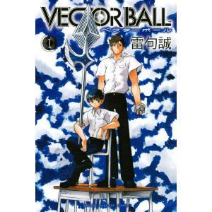 VECTOR BALL (1) 電子書籍版 / 雷句誠|ebookjapan