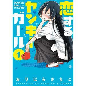 恋するヤンキーガール (1) 電子書籍版 / おりはらさちこ|ebookjapan
