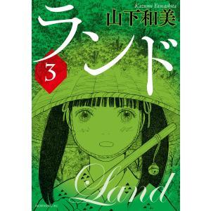 ランド (3) 電子書籍版 / 山下和美|ebookjapan