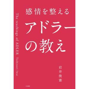感情を整えるアドラーの教え 電子書籍版 / 岩井俊憲|ebookjapan