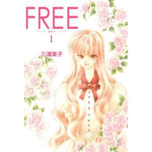 FREE (1) 電子書籍版 / 三浦実子|ebookjapan