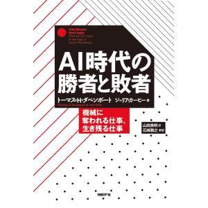 AI時代の勝者と敗者 機械に奪われる仕事、生き残る仕事 電子書籍版