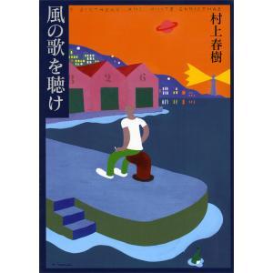 風の歌を聴け 電子書籍版 / 村上春樹