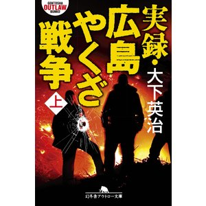 実録・広島やくざ戦争(上) 電子書籍版 / 著:大下英治 ebookjapan