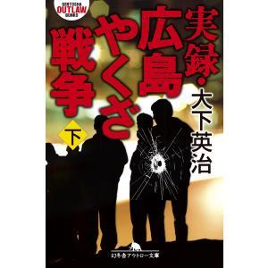 実録・広島やくざ戦争(下) 電子書籍版 / 著:大下英治 ebookjapan