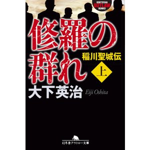 修羅の群れ 稲川聖城伝(上) 電子書籍版 / 著:大下英治 ebookjapan