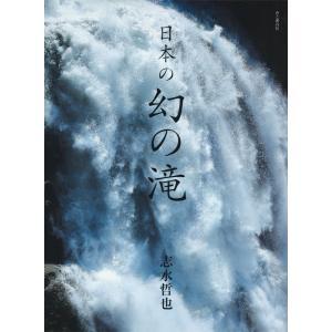 日本の幻の滝 電子書籍版 / 著者:志水哲也 ebookjapan