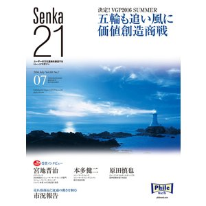 senka21 2016年7月号 電子書籍版 / senka21編集部|ebookjapan