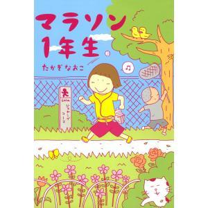 著者:たかぎなおこ 出版社:KADOKAWA ページ数:177 提供開始日:2016/07/01 タ...