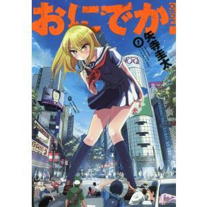 おにでか! (1) 電子書籍版 / 矢寺圭太|ebookjapan