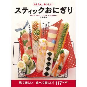 かんたん、おいしい!スティックおにぎり 電子書籍版 / 著:八木佳奈|ebookjapan