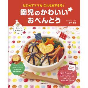園児のかわいいおべんとう 電子書籍版 / 著:阪下千恵|ebookjapan