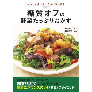 糖質オフの野菜たっぷりおかず 電子書籍版 / 著:牧田善二 ebookjapan