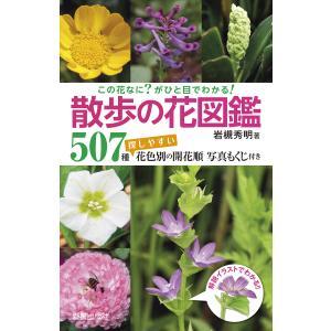 この花なに?がひと目でわかる! 散歩の花図鑑 電子書籍版 / 著:岩槻秀明|ebookjapan