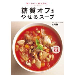 おいしい!かんたん!糖質オフのやせるスープ 電子書籍版 / 著:牧田善二|ebookjapan