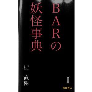 BARの妖怪事典 I 電子書籍版 / 著:桂直樹|ebookjapan