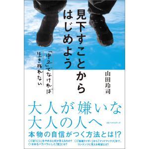 見下すことからはじめよう 〜「中2」でなければ生き残れない〜 電子書籍版 / 著:山田玲司|ebookjapan