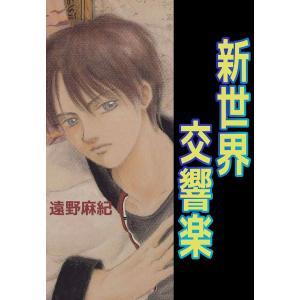 遠野麻紀 出版社:ビーグリー ページ数:191 提供開始日:2016/07/21 タグ:少女コミック...