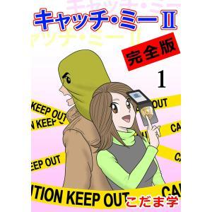 キャッチ・ミーII 完全版 (1) 電子書籍版 / こだま学|ebookjapan