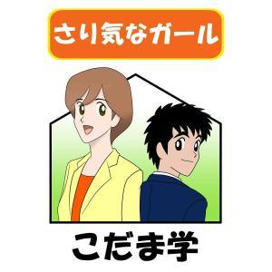 さり気なガール 電子書籍版 / こだま学|ebookjapan