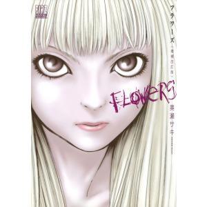 Flowersフラワーズ <増補改訂版> 電子書籍版 / 奥瀬サキ|ebookjapan