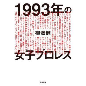 1993年の女子プロレス 電子書籍版 / 柳澤健|ebookjapan