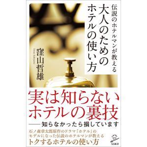 伝説のホテルマンが教える 大人のためのホテルの使い方 電子書籍版 / 窪山哲雄