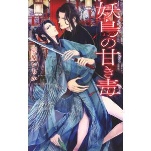 妖鳥の甘き毒 電子書籍版 / 高原いちか/東野海|ebookjapan